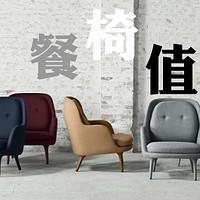 【一边装修一边分享经验体会】 篇二:餐椅值 — 五款值得买餐椅选购指南