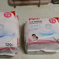 京东入手:贝亲pigeon一次性防溢乳垫+简单评测