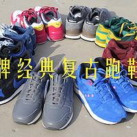 过年穿什么?—8个常见品牌复古跑鞋代表作横向对比,助你选好新年新鞋!