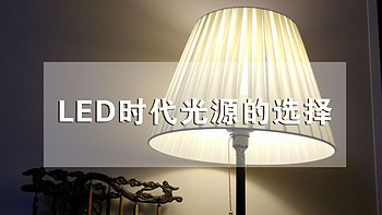 LED时代光源的选择