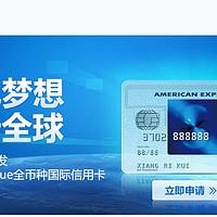 #原创新人#招商银行美国运通Blue全币种国际信用卡