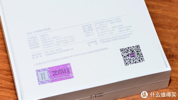 功能最走心的移动电源? ZMI 10号移动电源开箱简测