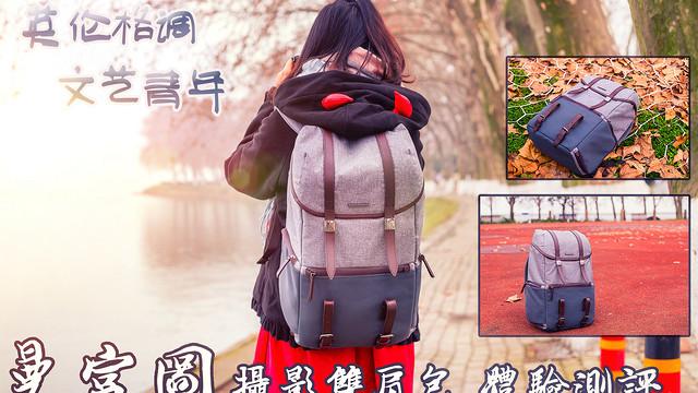 英伦格调,文艺青年:曼富图 相机电脑两用 双肩背包 体验测评