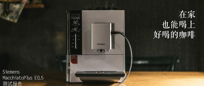 在家也能喝上好喝的咖啡:西门子MacchiatoPlus EQ.5咖啡机测试报告
