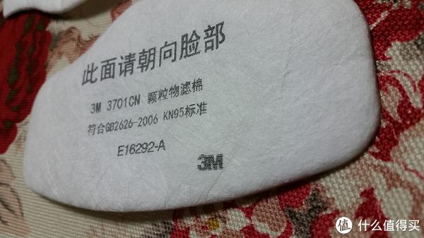 3701滤棉第一层
