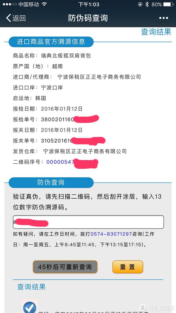 """""""白菜价"""" FJÄLLRÄVEN 北极狐 NO.2晒单:求大神鉴赏打脸(多大图慎入)"""
