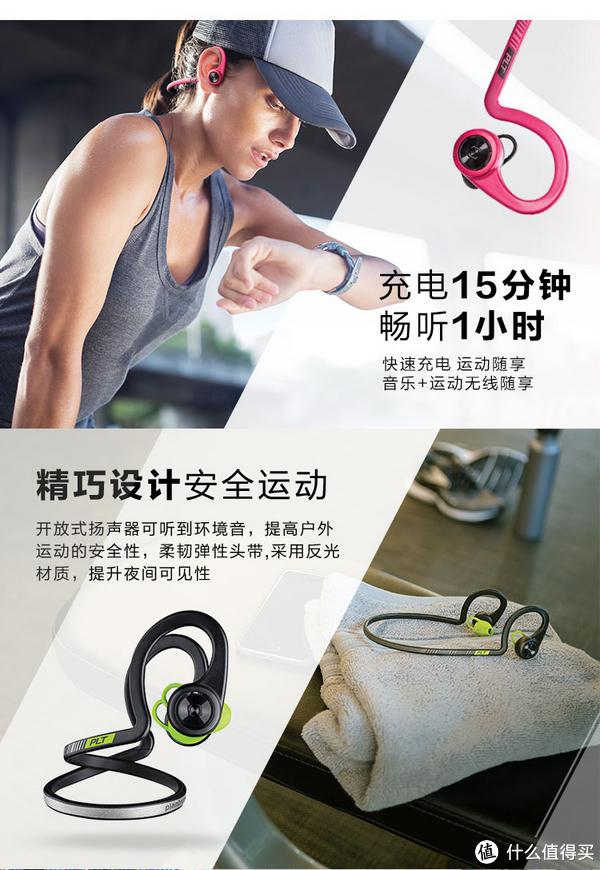 运动耳机浅谈及Plantronics 缤特力 BackBeat FIT 无线运动耳机一代二代购买建议