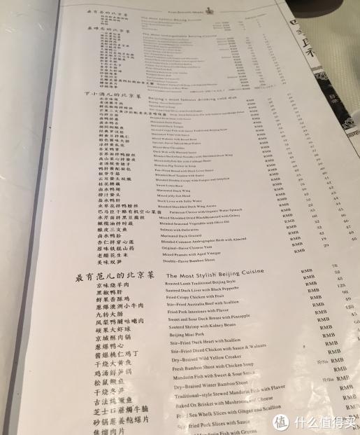 点评榜全国50家必吃餐厅?中华烤鸭哪家最强?篇二:四季民福