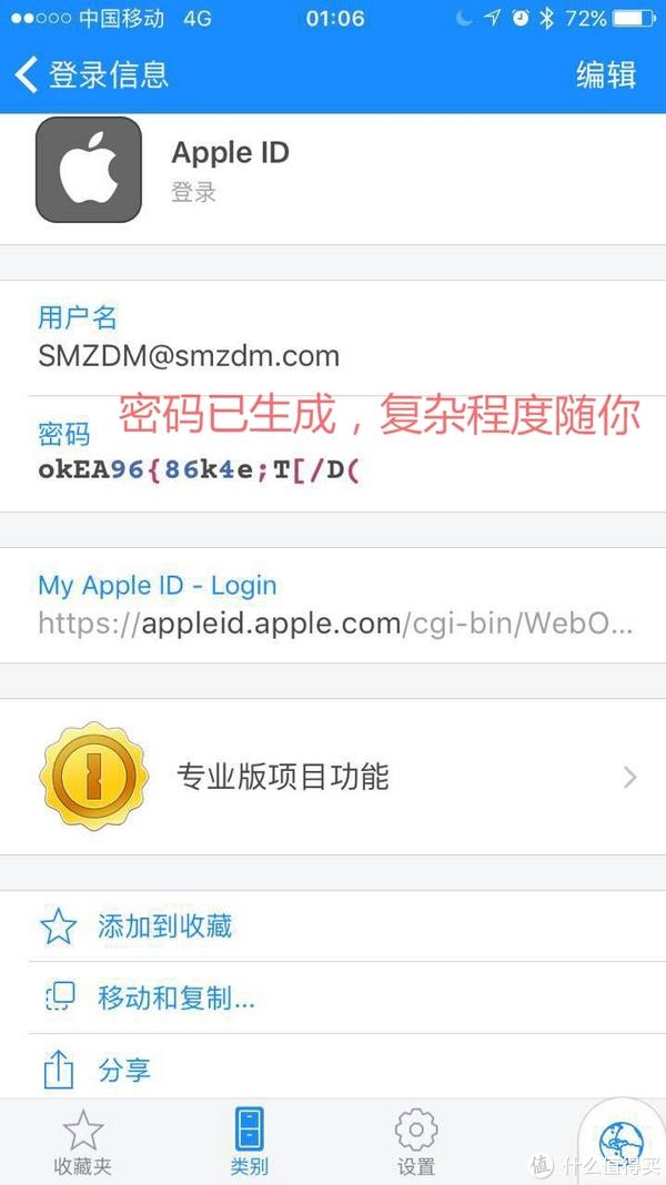 关于Apple ID,你必须知道的一二三四五