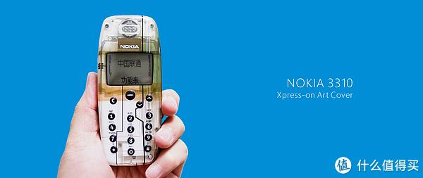 诺基亚17年前创新见证,NOKIA3310炫彩壳全新开箱。
