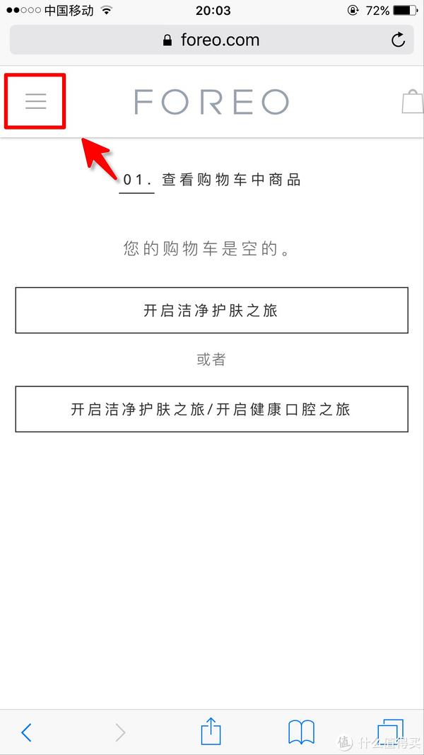 FOREO LUNA 洁面仪产品注册教程