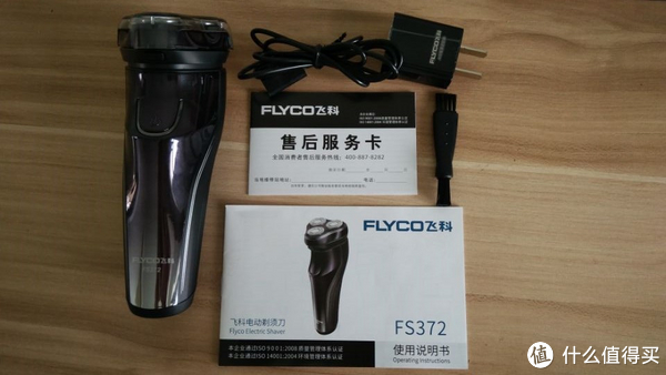 FLYCO 飞科 FS372剃须刀——男人面部肌肤的按摩师