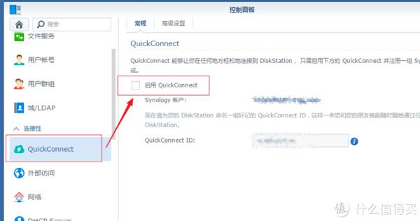 关闭QuickConnect功能