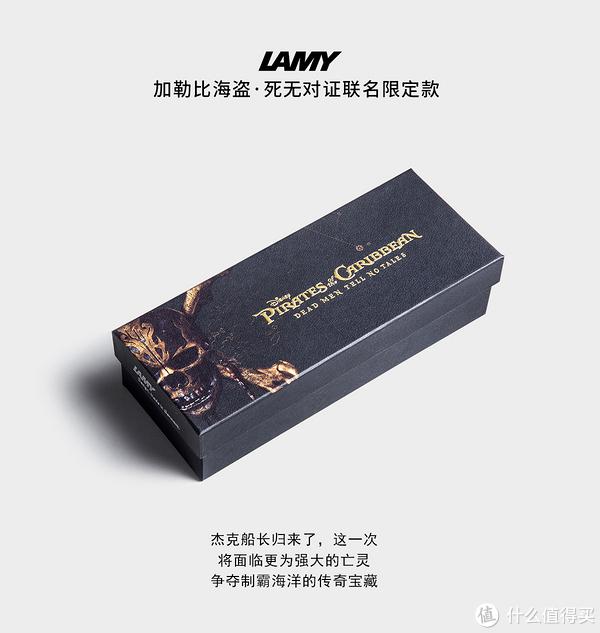 Lamy 凌美 加勒比海盗 限定款 开箱