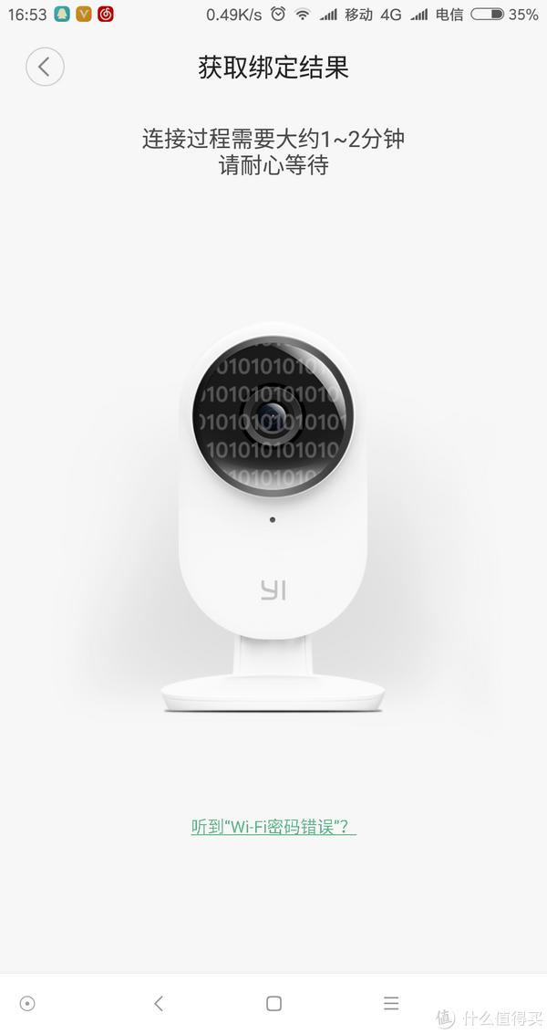 家庭安保小助手——小蚁1080P摄像头夜视版体验