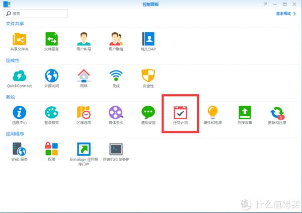 群晖+aliDDNS解决动态IP访问