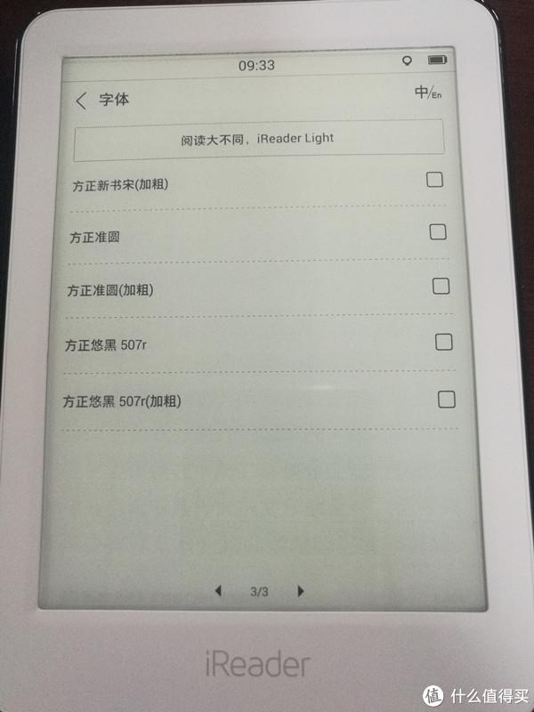 掌阅(iReader) Light 青春版  电子书 开箱首晒