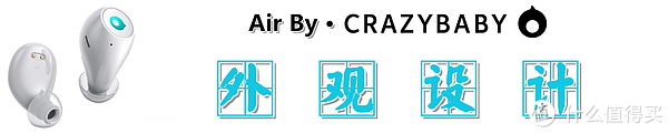搞丢1298元的蓝牙耳机是一种怎样的体验:Air by Crazybaby的含泪测评