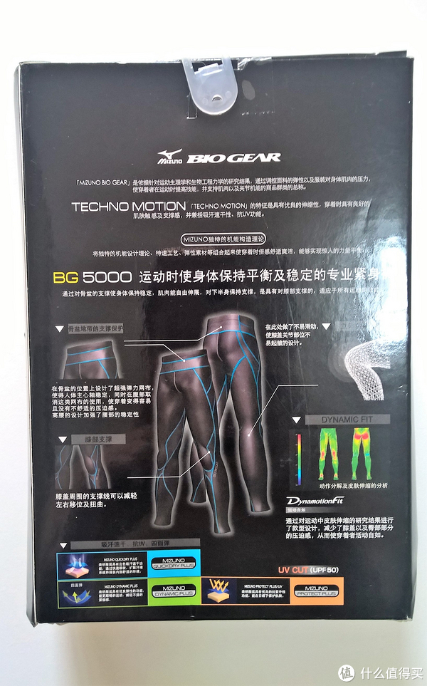 美津浓BG5000男士压缩裤开箱