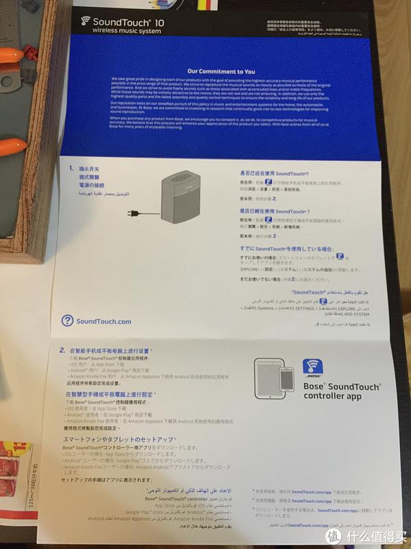 Bose 音箱篇之开箱到深入解析 SoundTouch 10无线音乐系统