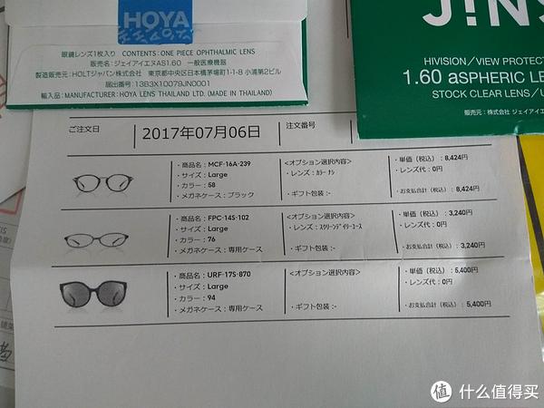 三幅眼镜的含税价格