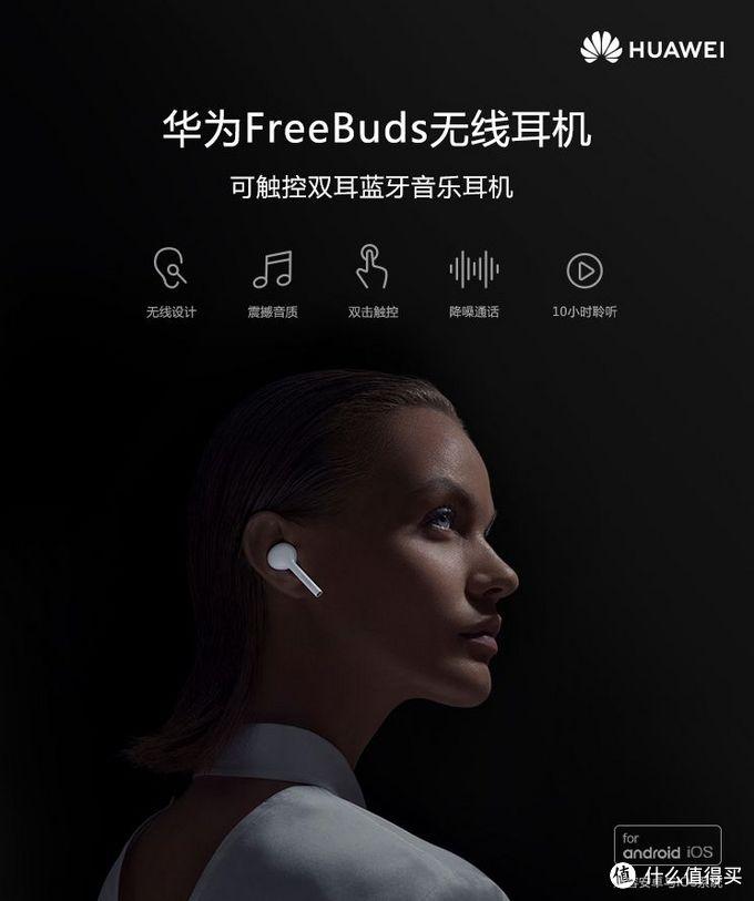 实用&便携,出差党的华为Freebuds无线耳机使用体验