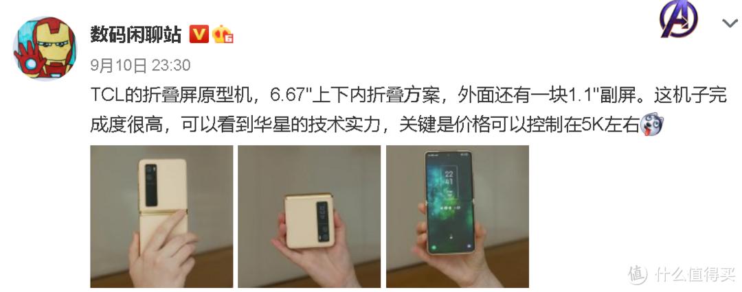 国产第一款:TCL 将发布 翻盖折叠屏手机,预计售价在5000元左右