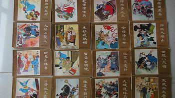 旧时收藏连环画之中国历史 小人书