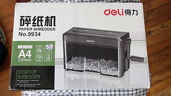 deli 得力 9934 多功能环保手摇式碎纸机