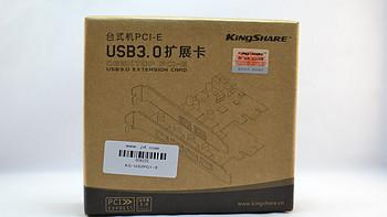 老树开新花,奇葩老爷机也享USB3.0的高速之乐:Kingshare 金胜 台式机PCI-E USB3.0 2口 扩展卡