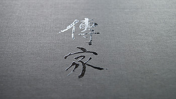 《传家:中国人的生活智慧》