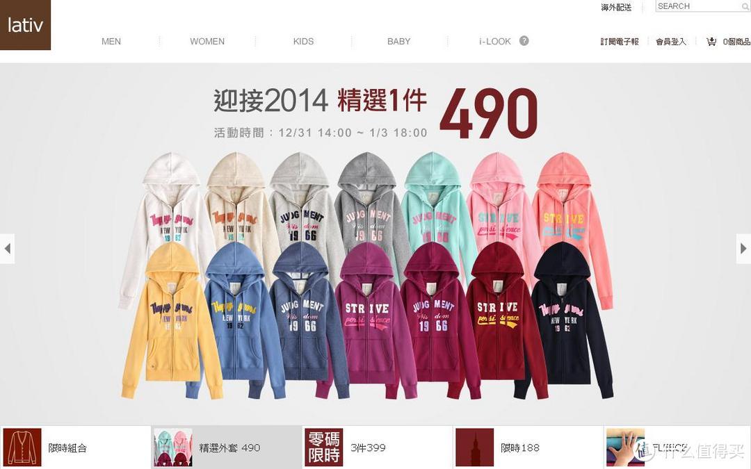 【真人秀】台湾版优衣库:米格国际 打底衫