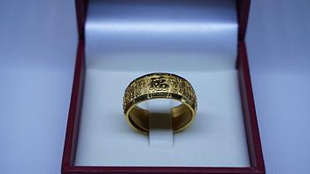 送给来自轮胎星球的我:CHOW TAI FOOK 周大福 男款福禄寿黄金戒指
