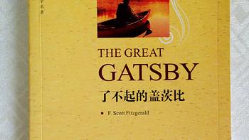 浮华背后的苍凉:《The Great Gatsby(了不起的盖茨比)》,关于英语的二三事