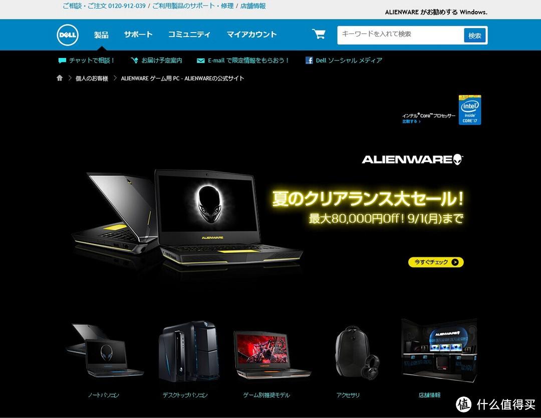 日淘 Alienware 外星人 15 笔记本电脑