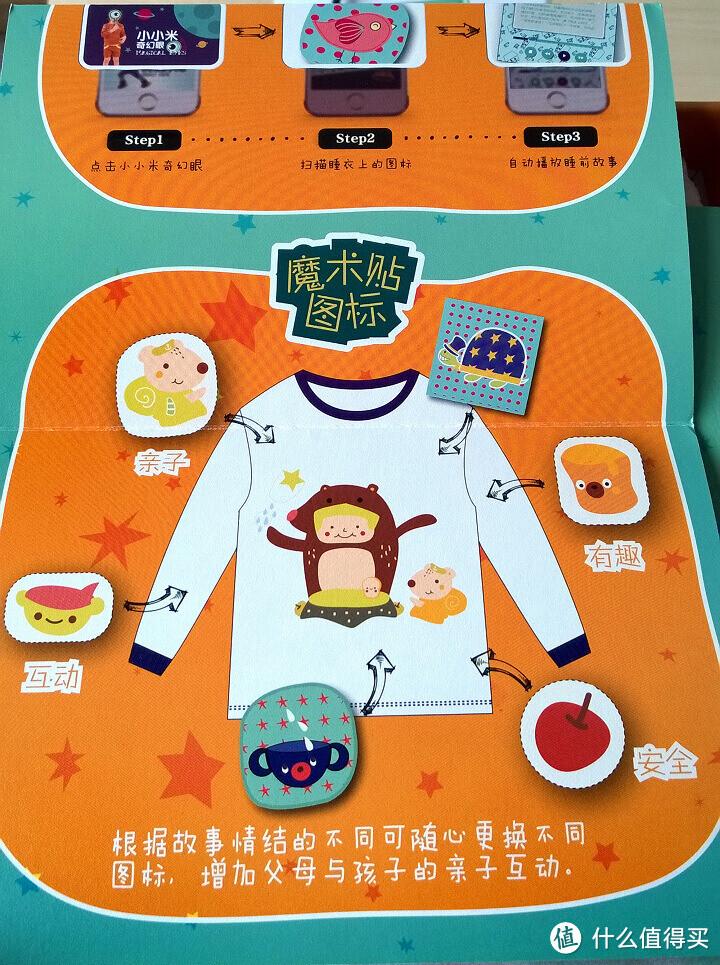 理想很美好,现实略骨感——评测小小米儿童智能睡衣