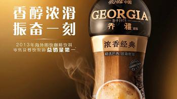 """可口可乐出咖啡了:与雀巢分手后推""""乔雅"""" 再战即饮咖啡市场"""