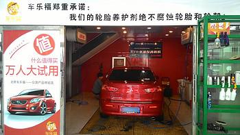 明年我还来——车乐福 sonax车身镀晶 汽车服务初体验
