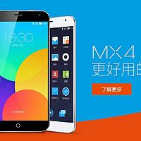 搭载 Flyme powered by YunOS:魅族与阿里合作推出 MX4 新版本