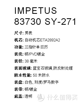新人换旧人:Titoni 梅花 Impetus 推进系列 机械男表 83930SY-271