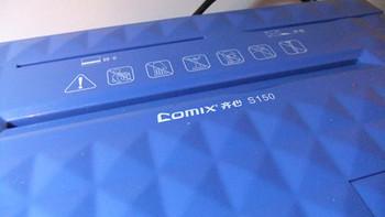 家用足已:Comix 齐心 S150 水立方碎纸机
