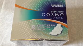 好得不得了!日淘 cosmo 卫生巾