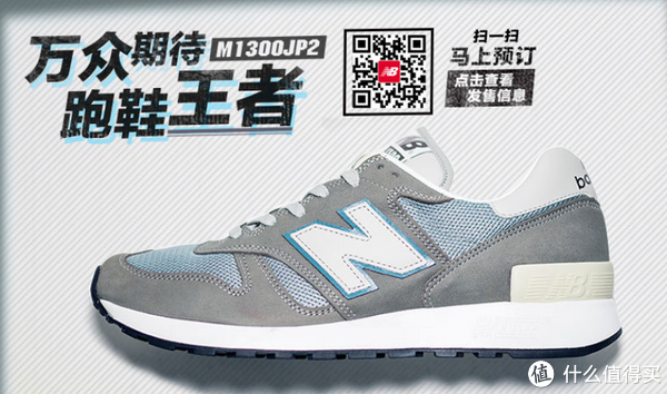 new balance 1300 jp 2