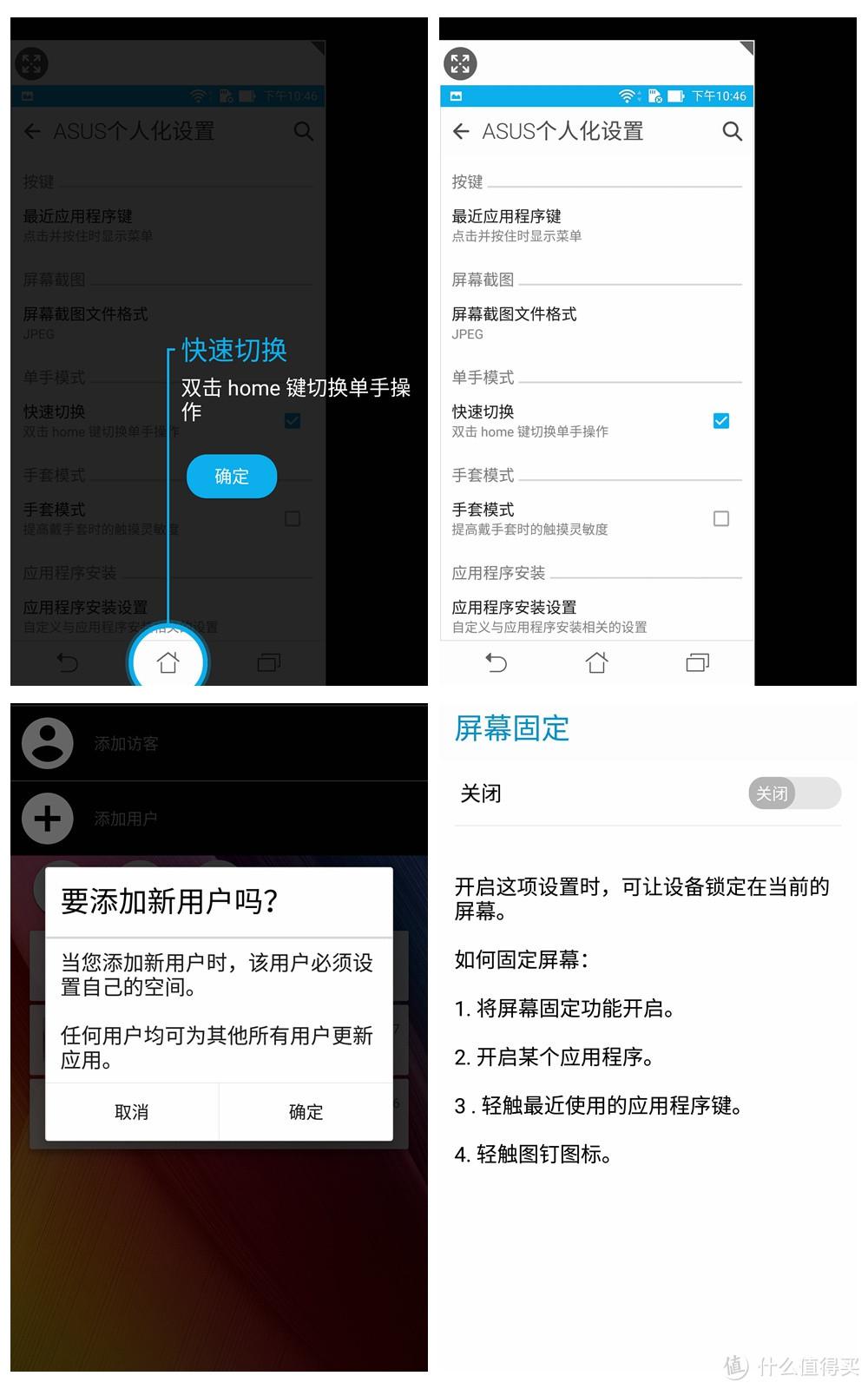 进步喜人 诚意之作——ASUS 华硕 Zenfone 2 智能手机初体验