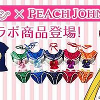 【真人秀】『美少女战士』 x PEACH JOHN 内衣第二弹
