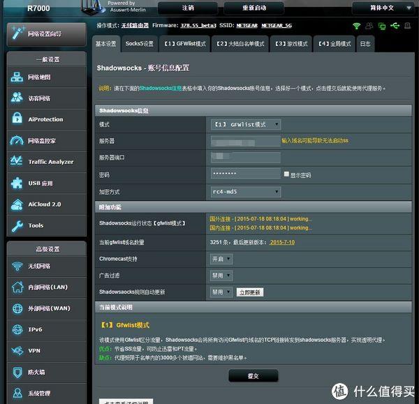 NETGEAR 网件 R7000 开箱+刷梅林固件378.55_beta3挂SS教程
