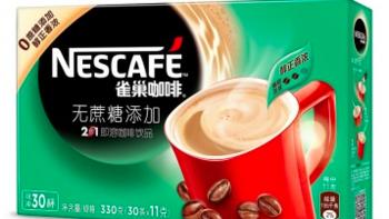 能量减少30%:Nestlé 雀巢 首款无蔗糖添加2合1咖啡上市