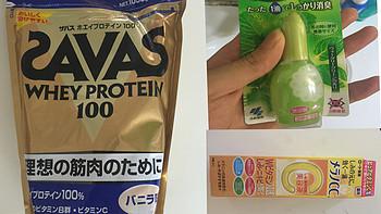 日亞海淘SAVAS蛋白粉、樂敦CC集中對策和小林制藥一滴消臭元