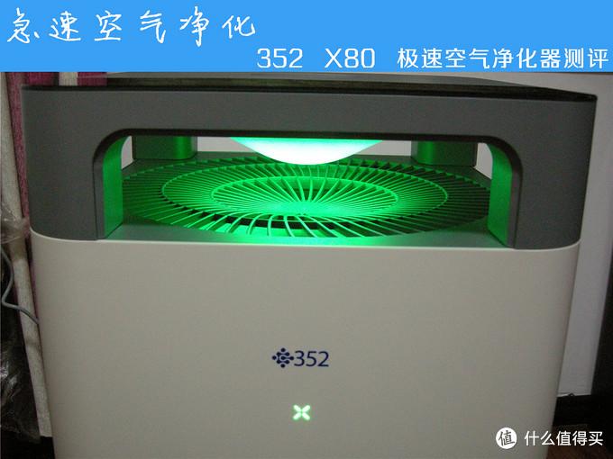 极速空气净化:评测 352 X80 极速空气净化器