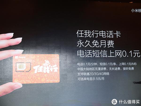 """资费很良心:MI 小米 推出小米移动""""任我行""""、""""吃到饱""""套餐"""
